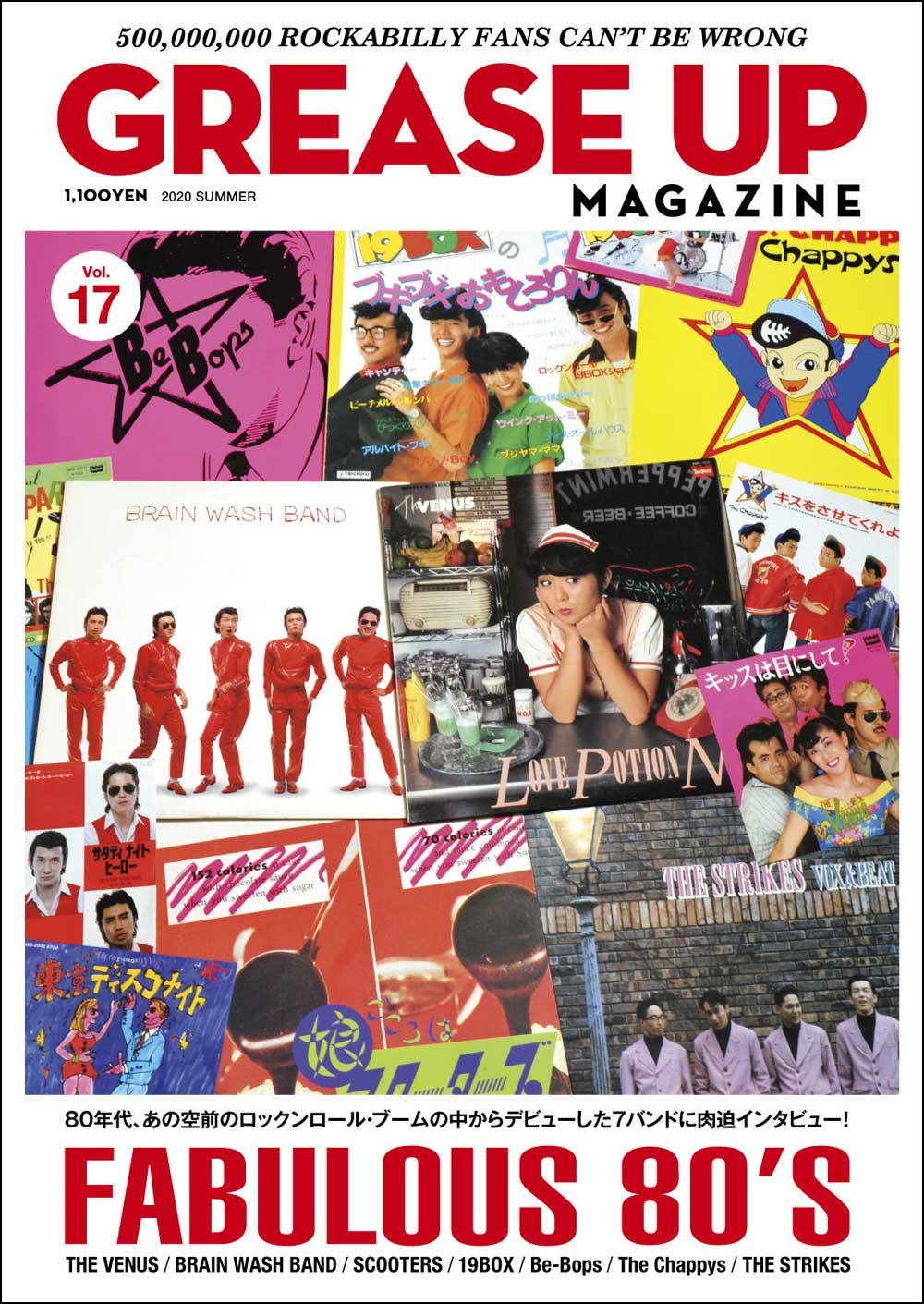 【グリースアップマガジン vol.17 <特集 FABULOUS 80'S  ロックンロールの時代>】 【GREASE UP MAGAZINE Vol.17 <FABULOUS 80'S>】