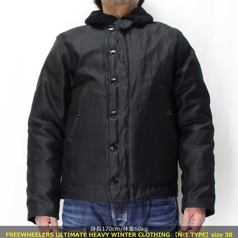 フリーホイーラーズ 【N-1タイプ <ジェットブラック> ジャングルクロス+プリマロフトゴールドインシュレーション】 FREEWHEELERS ULTIMATE HEAVY WINTER CLOTHING 【N-1 TYPE<JET BLACK>】 38
